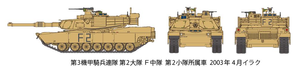 Tamiya Japan promotional graphic