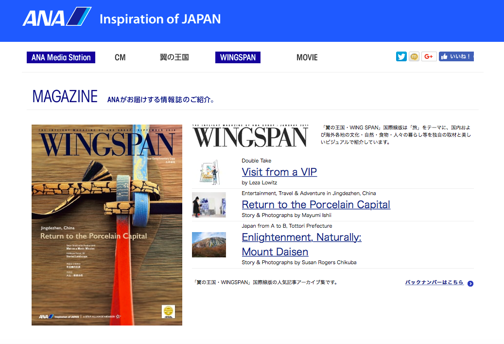 ABOVE: Screenshot of the ANA website page https://www.ana.co.jp/ja/jp/mediastation/wingspan/1809/02.html