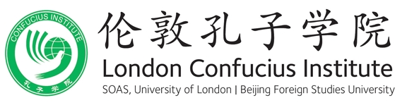 The Confucius Institute is an international not-for profit organization whose aim it is to promote Chinese language and culture, support local Chinese teaching internationally, and facilitate cultural exchanges. Deptford Cinema has established links of friendship and cooperation with the Confucius Institute so as to both screen and promote contemporary and classic Chinese films, and to provide a development platform for film studies students at SOAS with an interest in East Asian cinema.