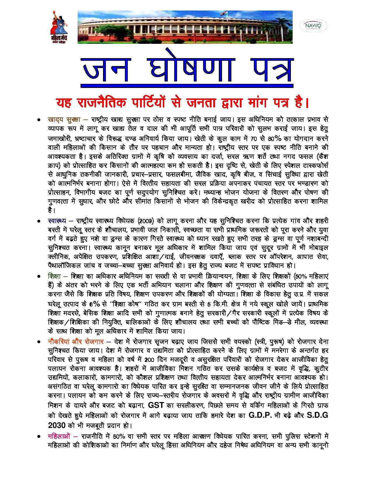 People Manifesto 2019 (Mahila Manch & NAWO) local issues.docx-page-002.jpg