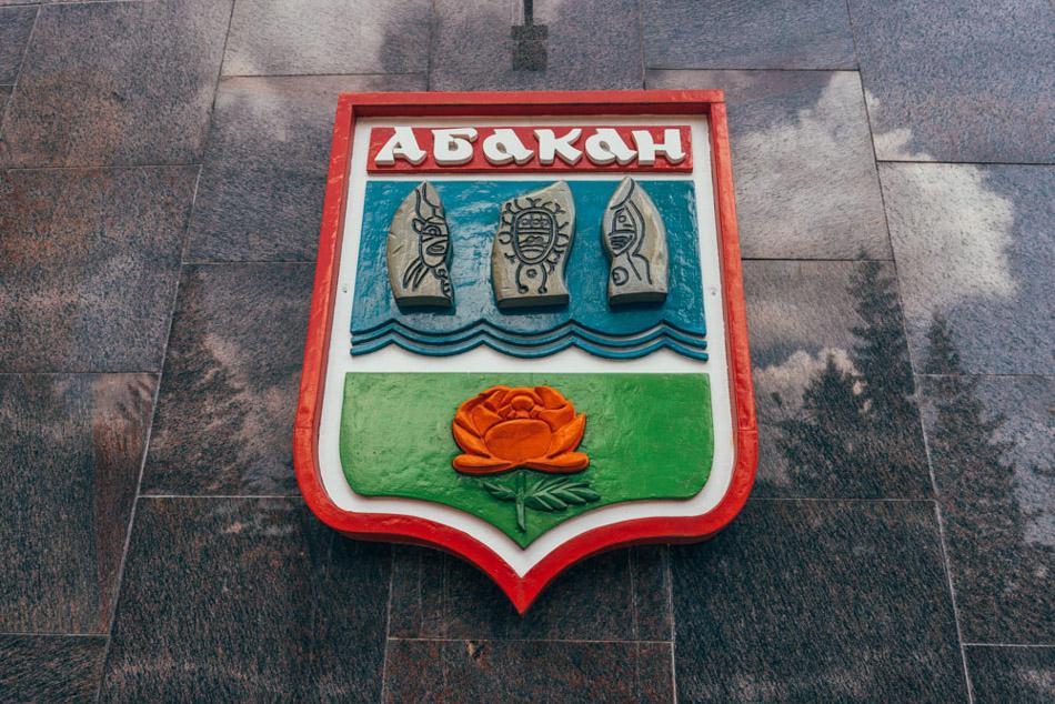 Abakan's emblem