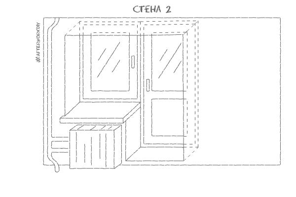 Схема стены с окном