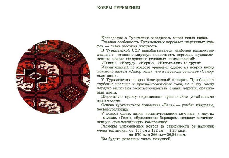 каталогковров-ссср-Внешпосылторг-04.jpg