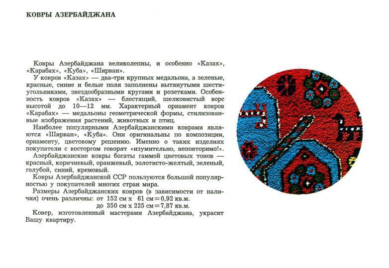 каталогковров-ссср-Внешпосылторг-09.jpg