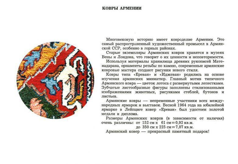 каталогковров-ссср-Внешпосылторг-14.jpg