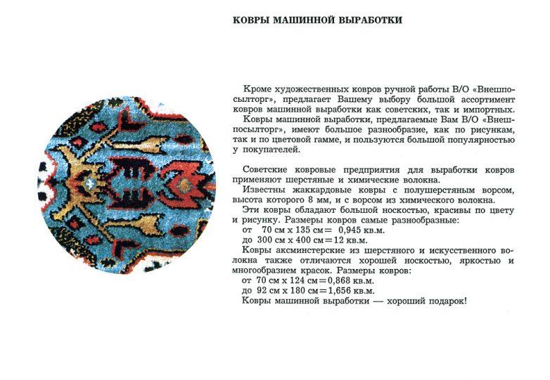каталогковров-ссср-Внешпосылторг-20.jpg