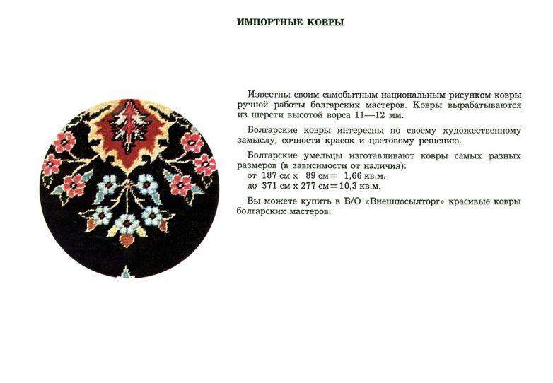каталогковров-ссср-Внешпосылторг-22.jpg