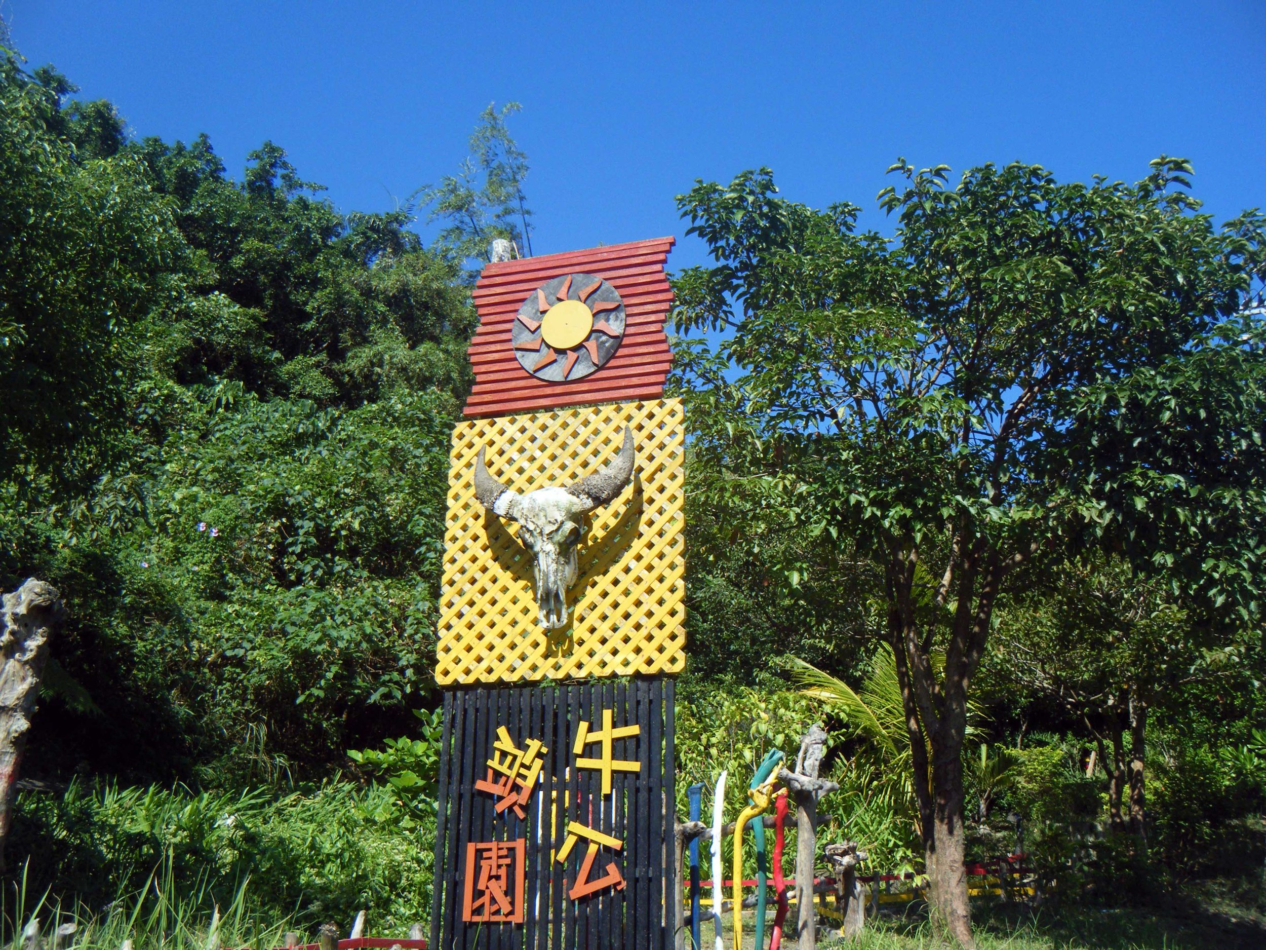 garden at Kaohshi village.jpg