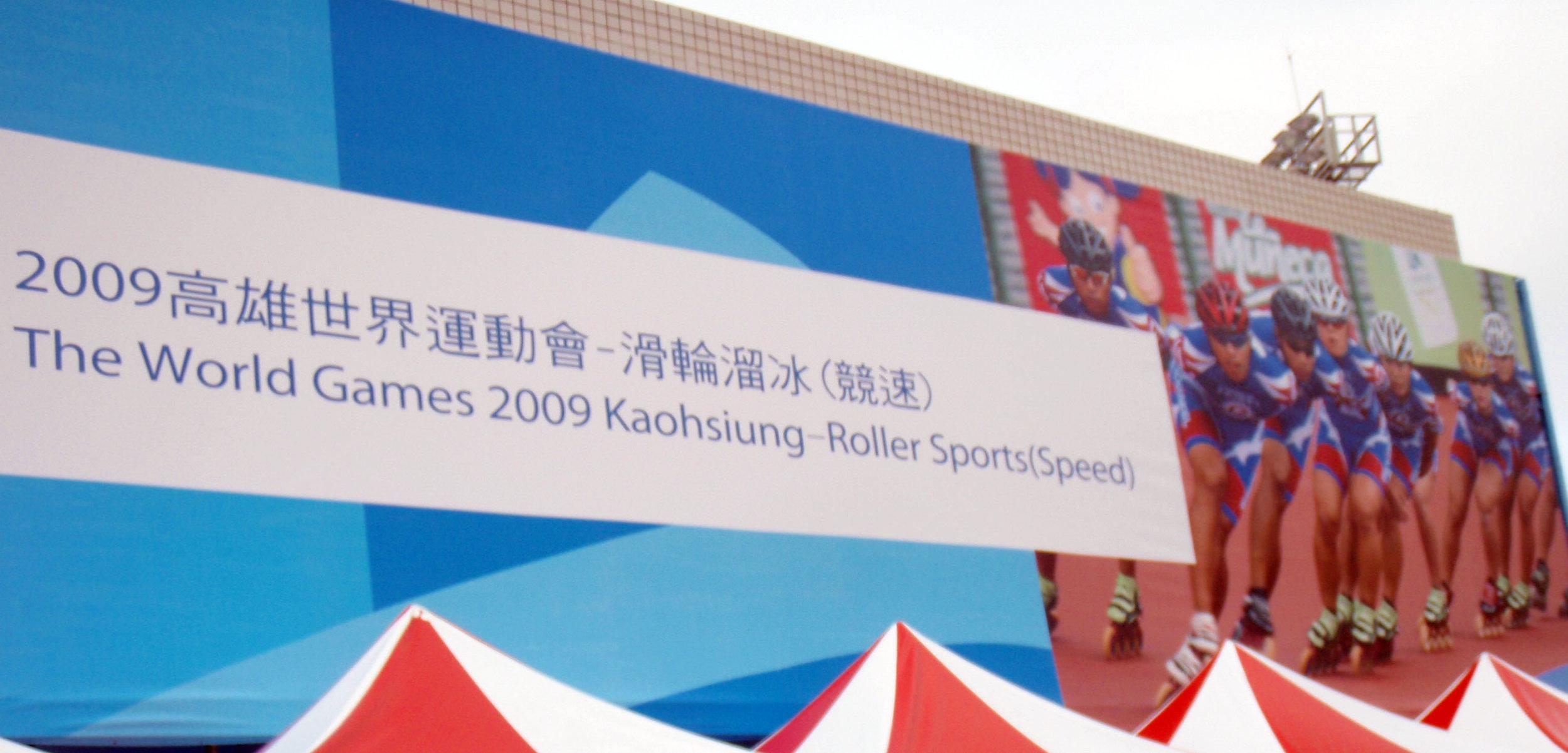 Kaohsiung world games.jpg