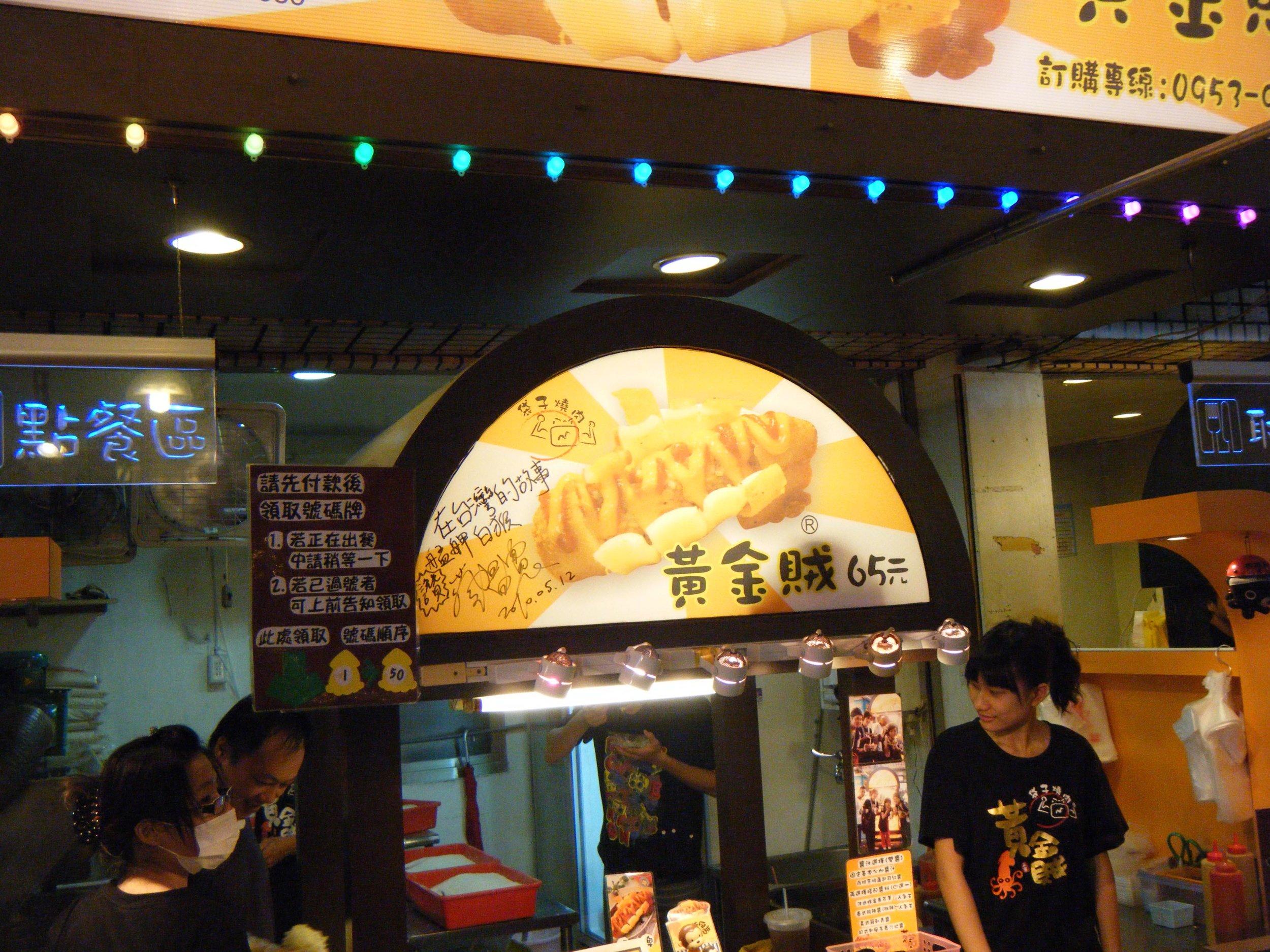 squid log Feng Chia night market.jpg