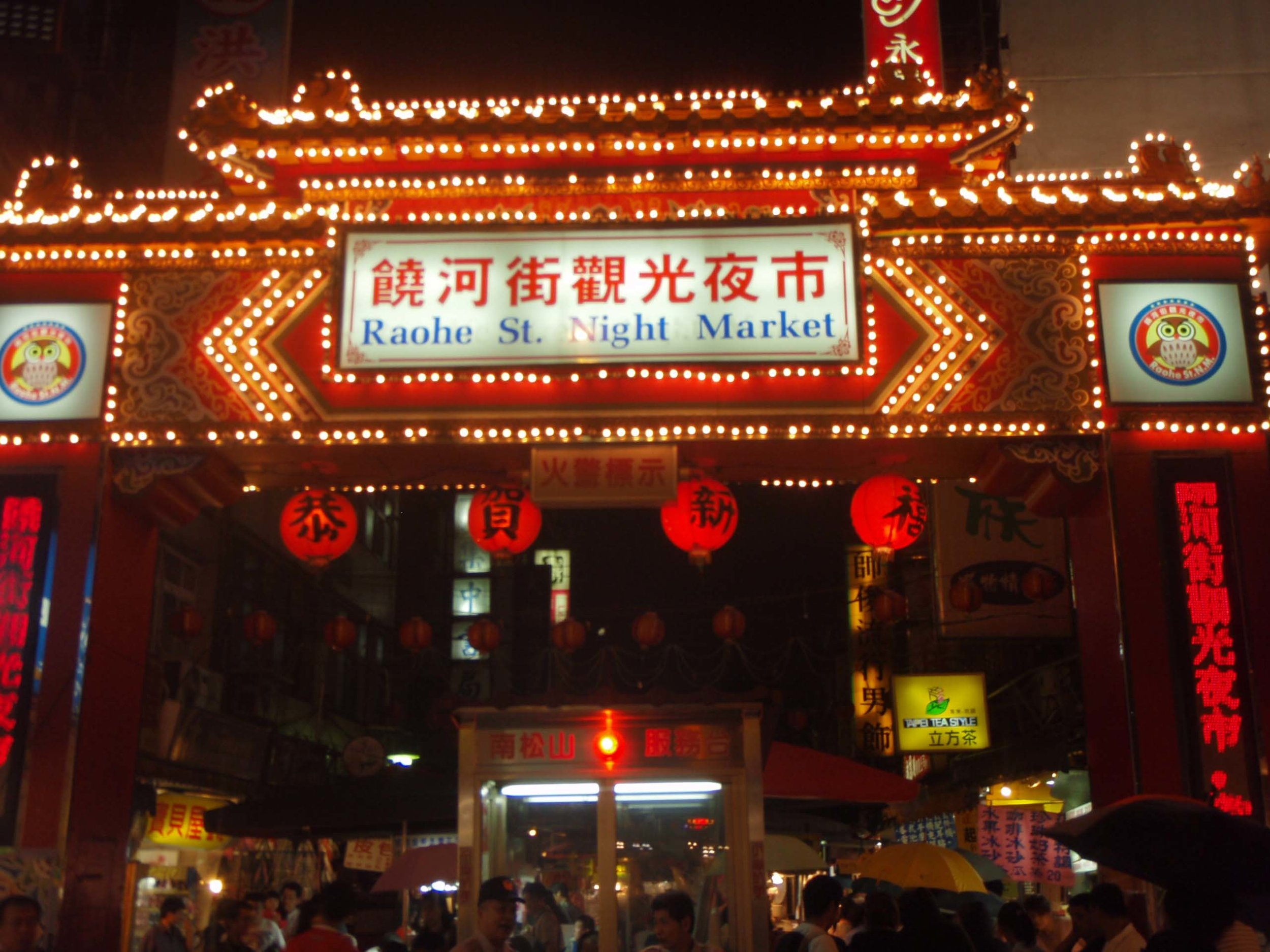 Raohe St. night market.jpg