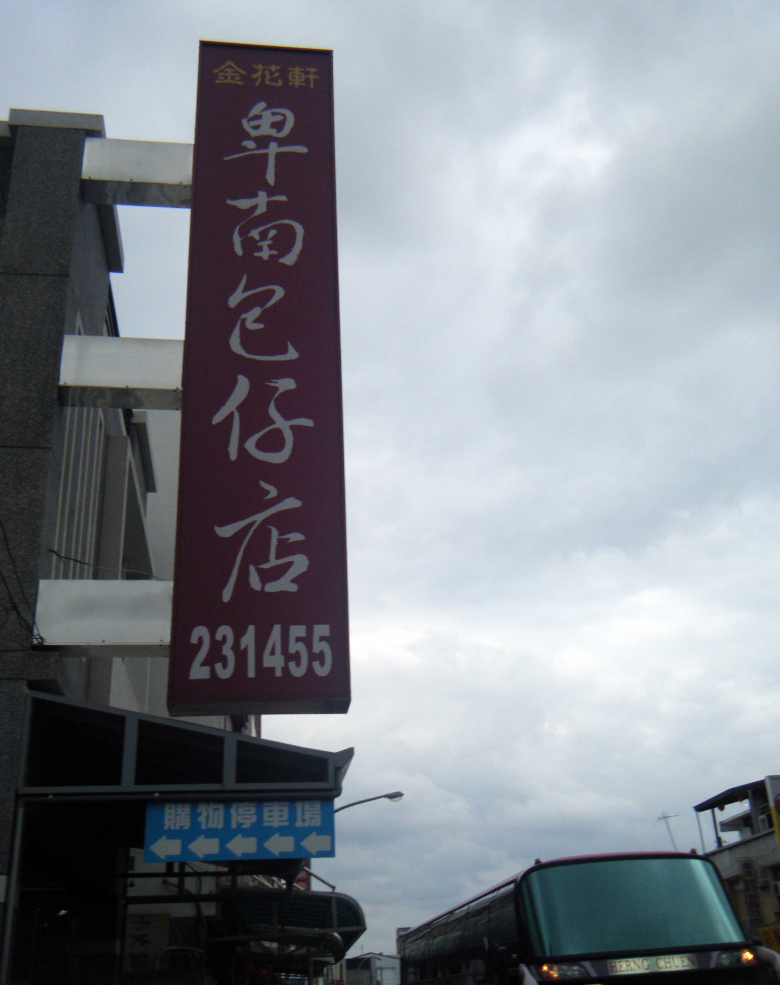 Incredible bao-dze place.jpg