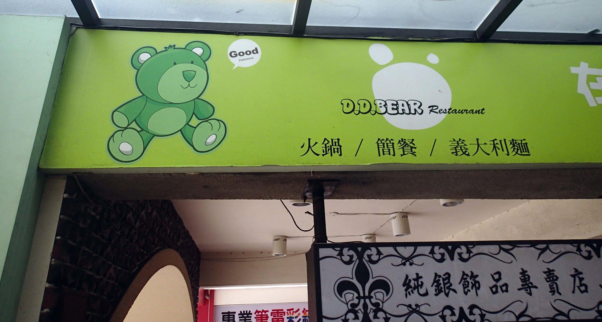 D.D. Bear.jpg