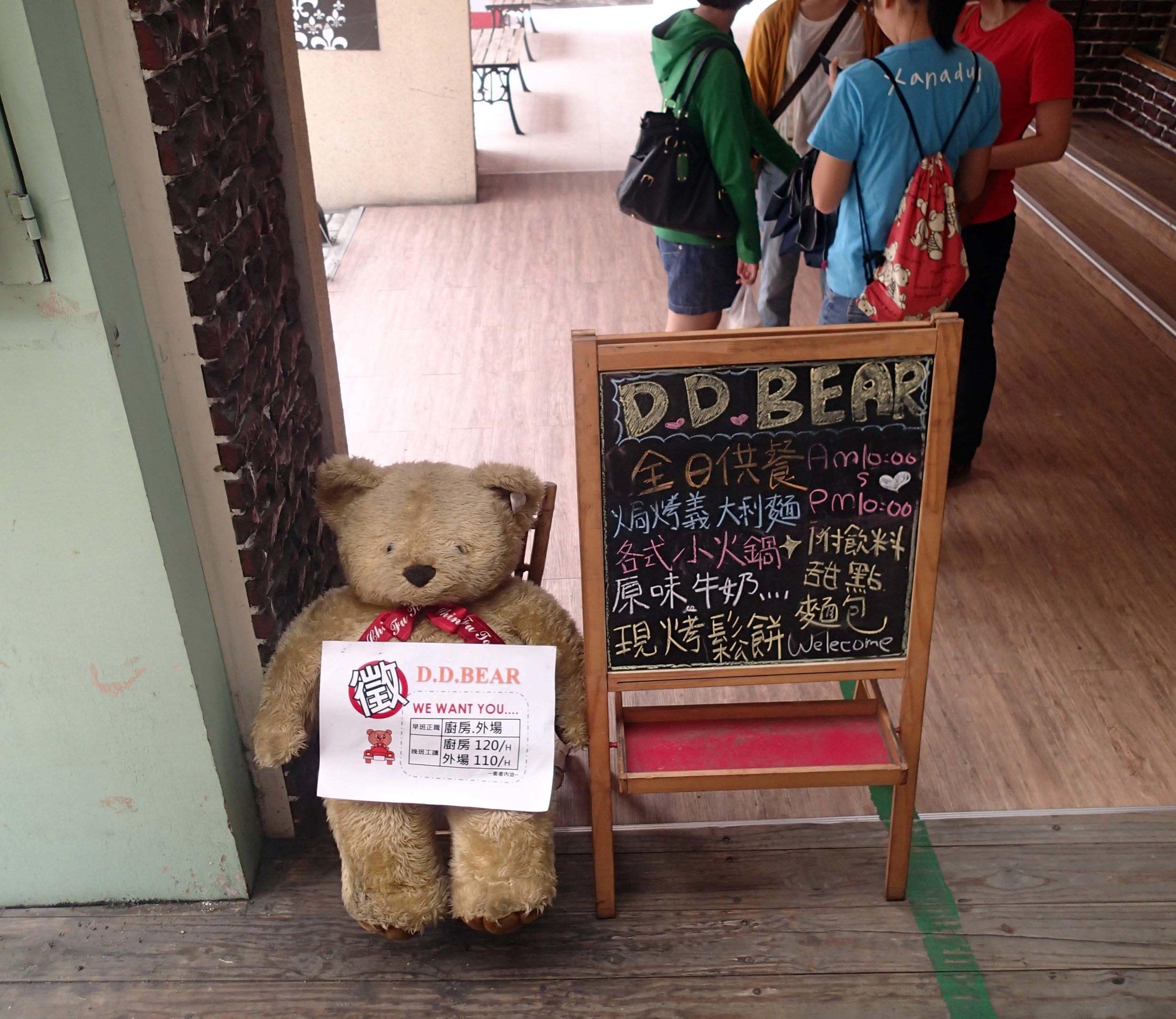 D.D. Bear Restaurant.jpg