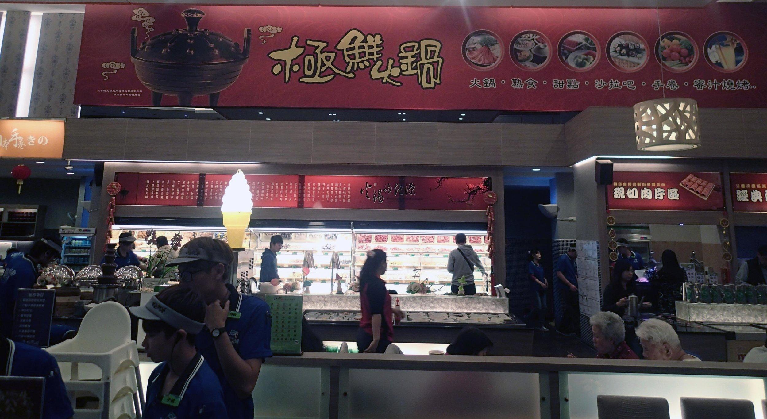 hotpot in Kaohsiung.jpg