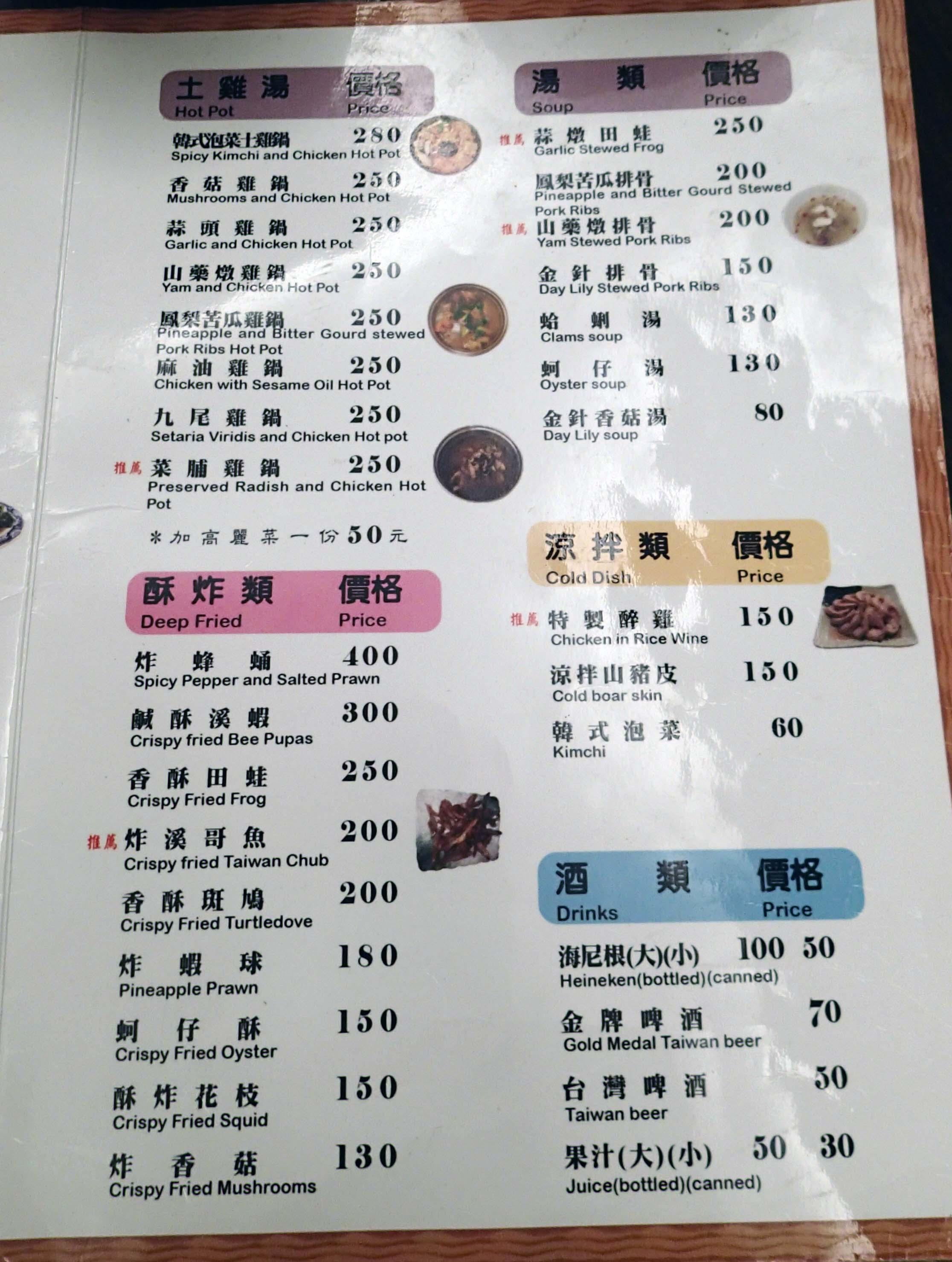 Dashan area menu.jpg