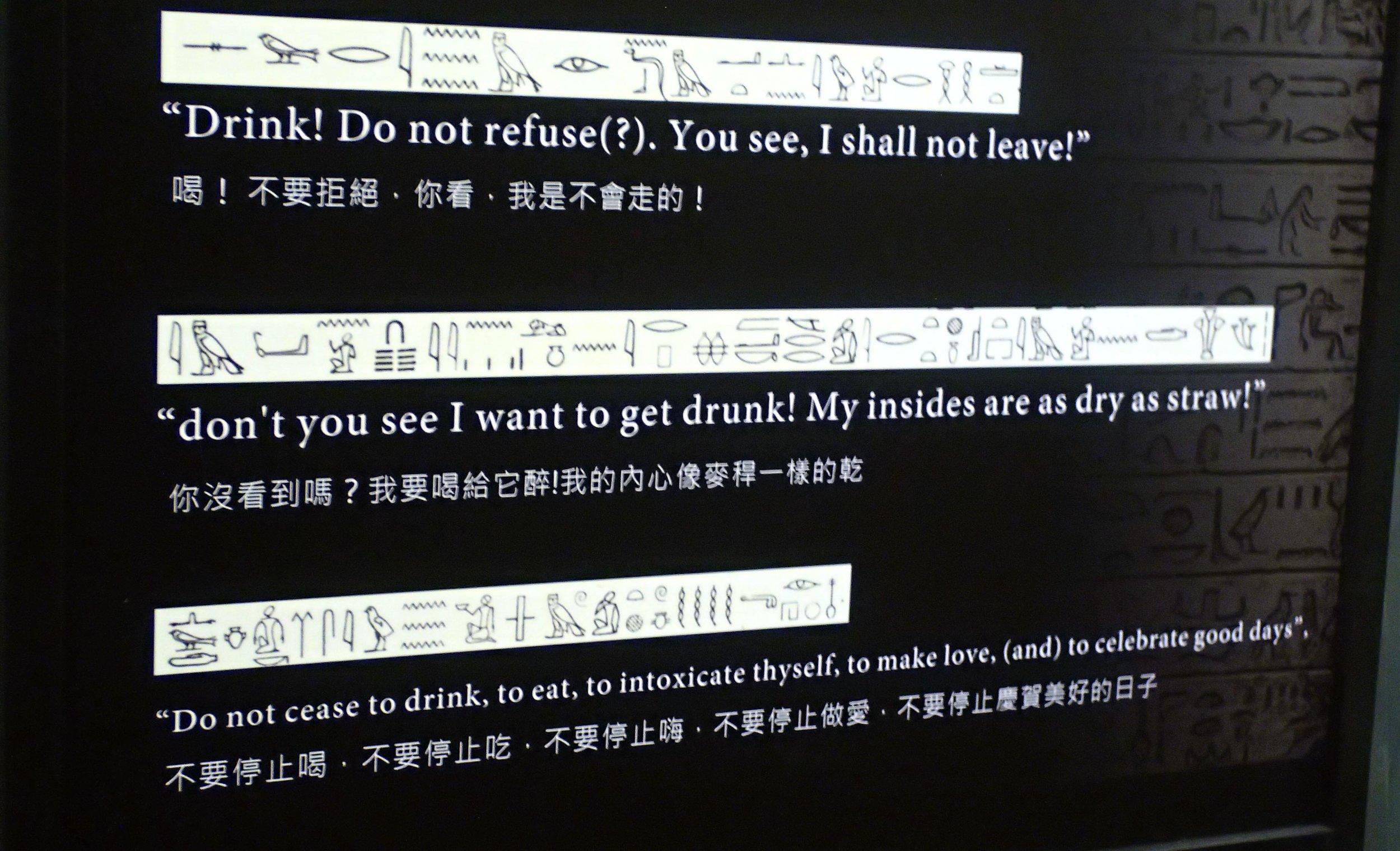 Egyptian drunkards.jpg