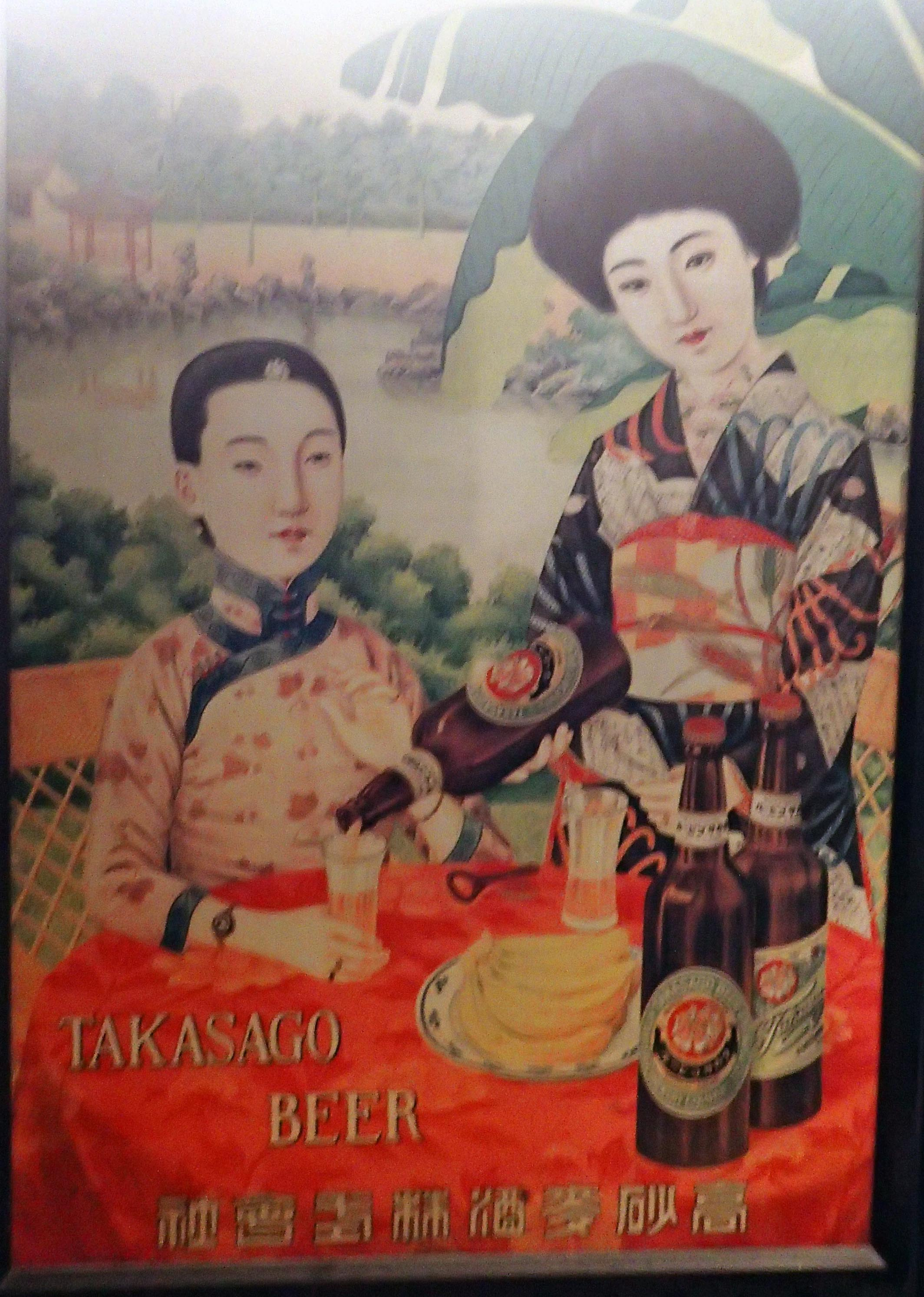 Taiwan's first beer.jpg