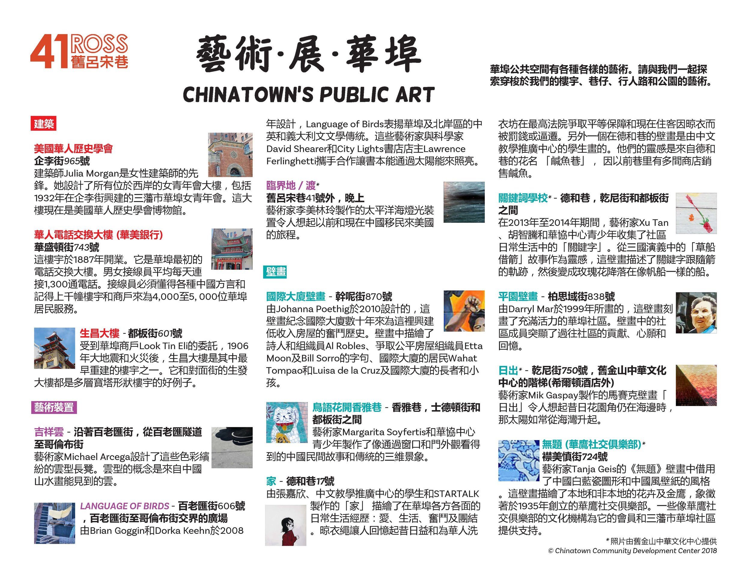 Chinatown Public Art Map CHINESE_Page_2.jpg