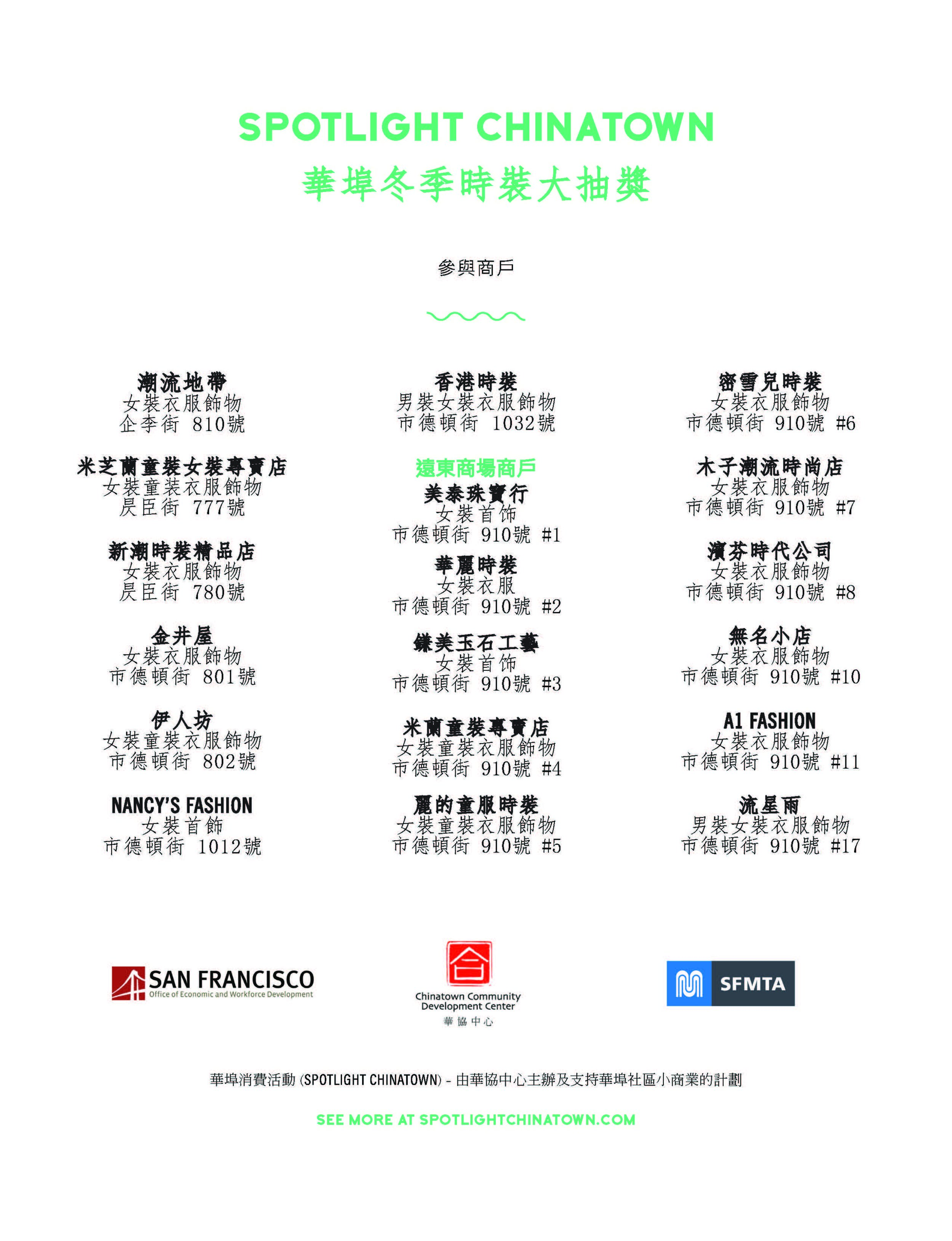 Final 2015 SPOTLIGHT Chinatown Map CHN_Page_2.jpg