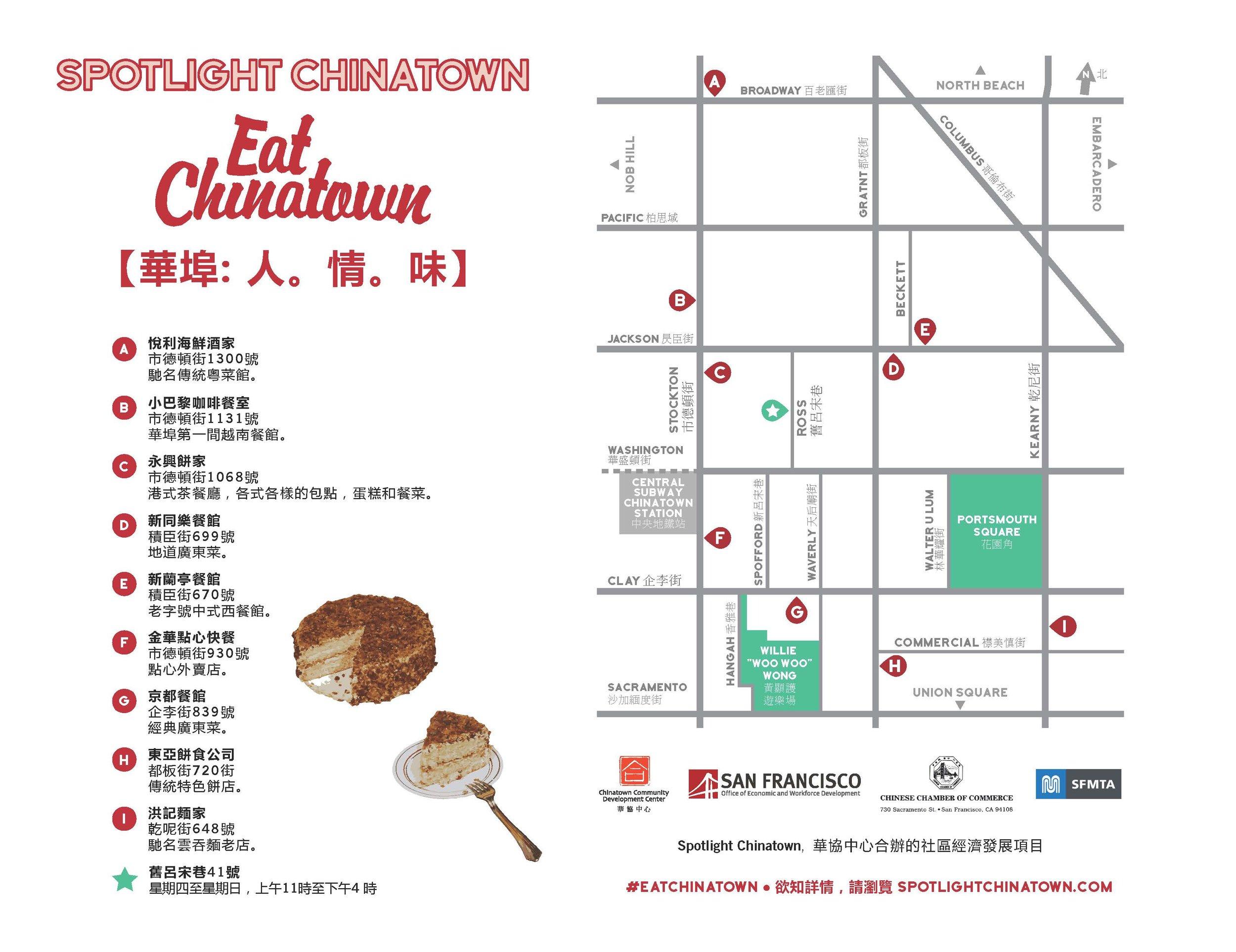 Final 2017 EAT Chinatown CHN.jpg