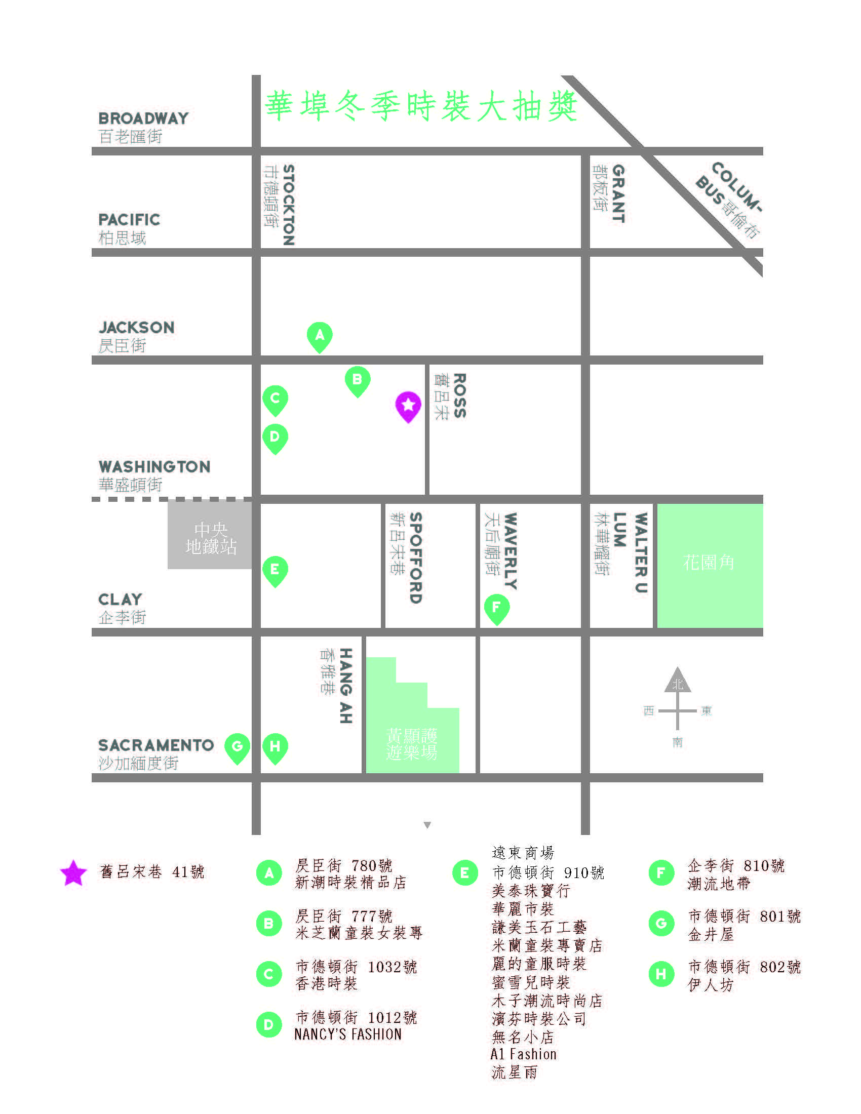 Final 2015 SPOTLIGHT Chinatown Map CHN_Page_1.jpg