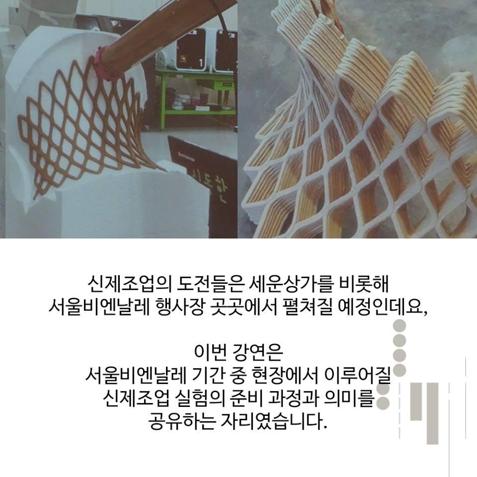 2017 Seoul Biennale - Public Programs