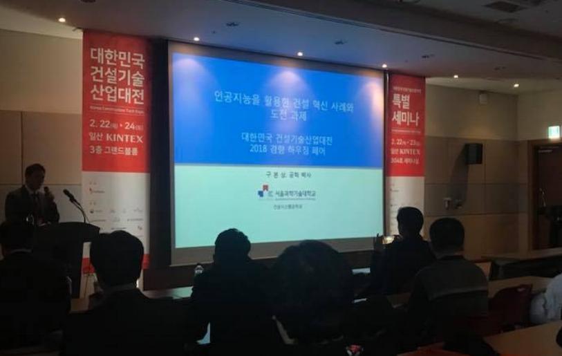 Korea Construction Tech Expo 2018 - 건설산업에서 4차 산업혁명과 BIM