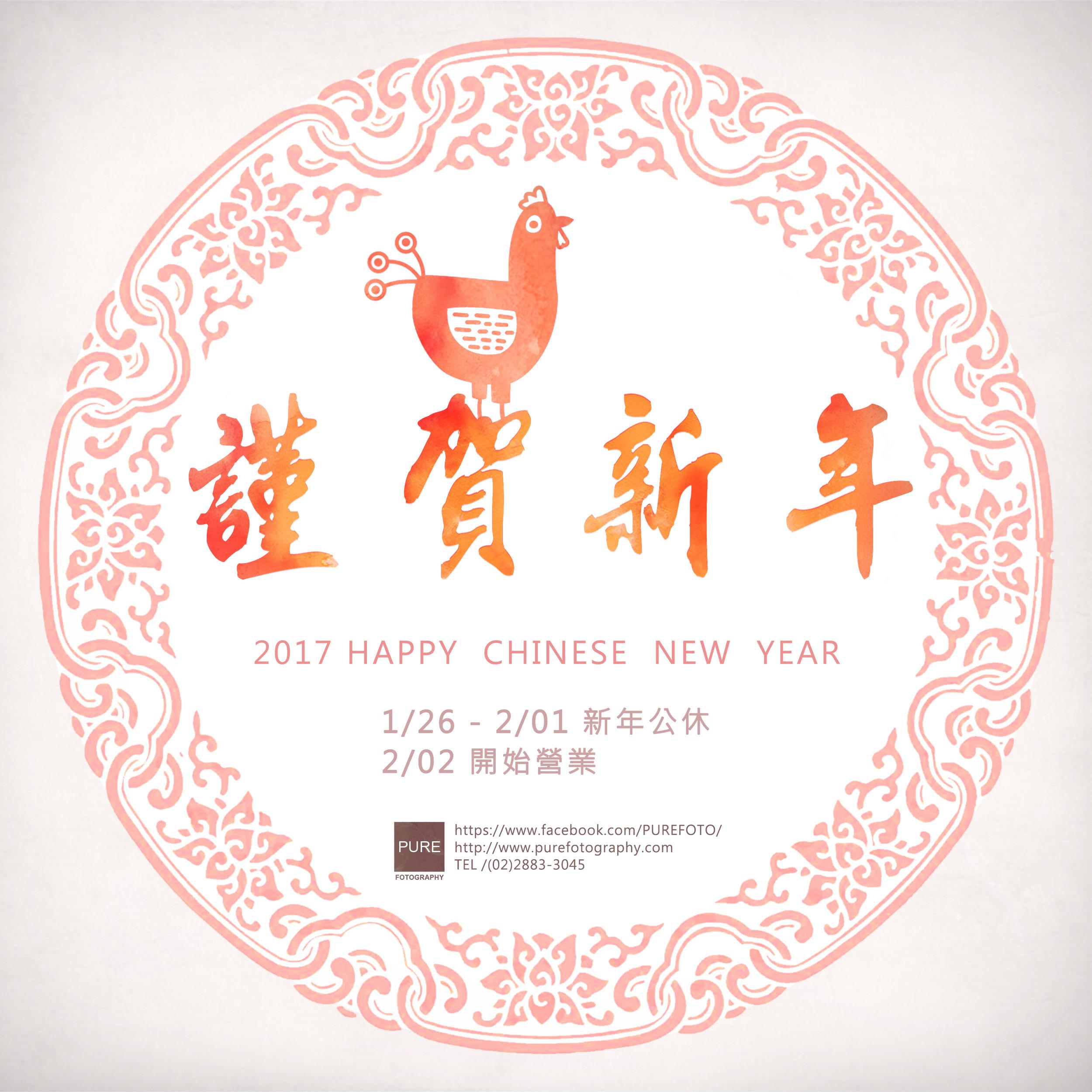 2017PURE攝影工作室祝新年快樂
