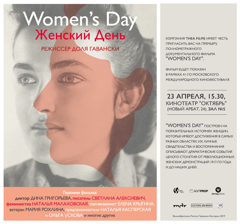 WomensDay-Invite-f2.jpg