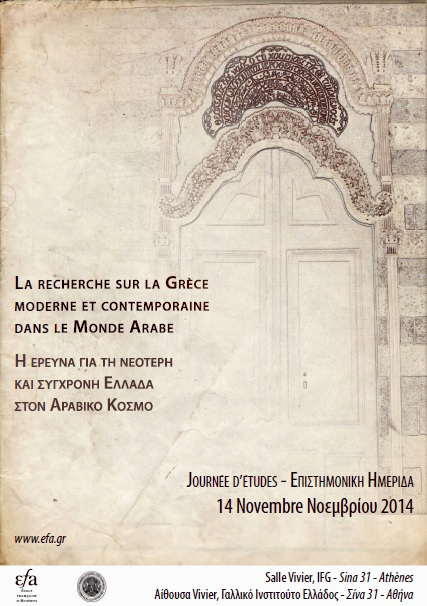 RESEARCH ON MODERN AND CONTEMPORARY GREECE IN THE ARAB WORLD: INTRODUCTION 1