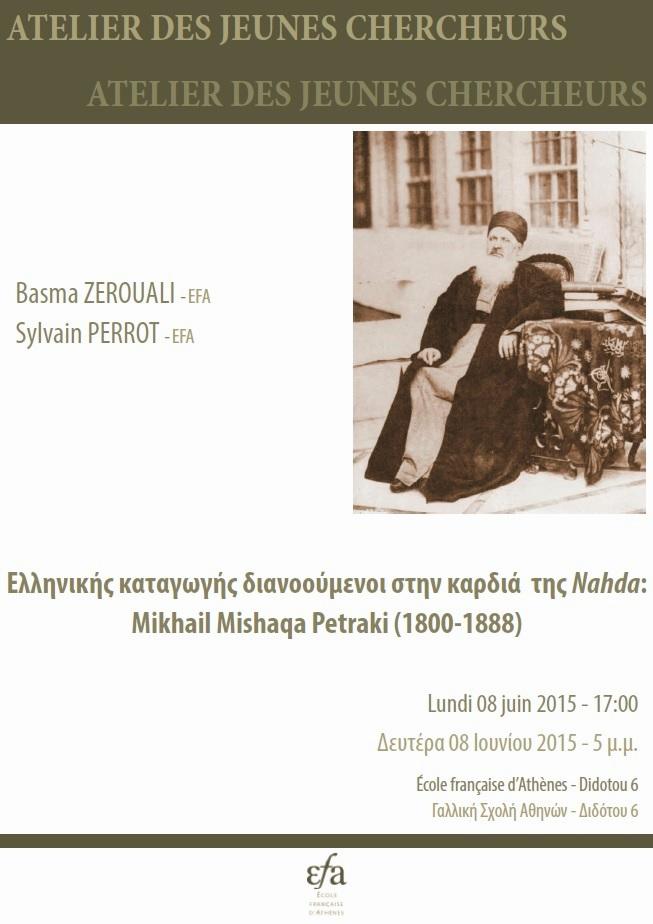 ΕΛΛΗΝΙΚΗΣ ΚΑΤΑΓΩΓΗΣ ΔΙΑΝΟΟΥΜΕΝΟΙ ΣΤΗΝ ΚΑΡΔΙΑ ΤΗΣ NAHDA: MIKHAIL MISHAQA PETRAKI (1800-1888)