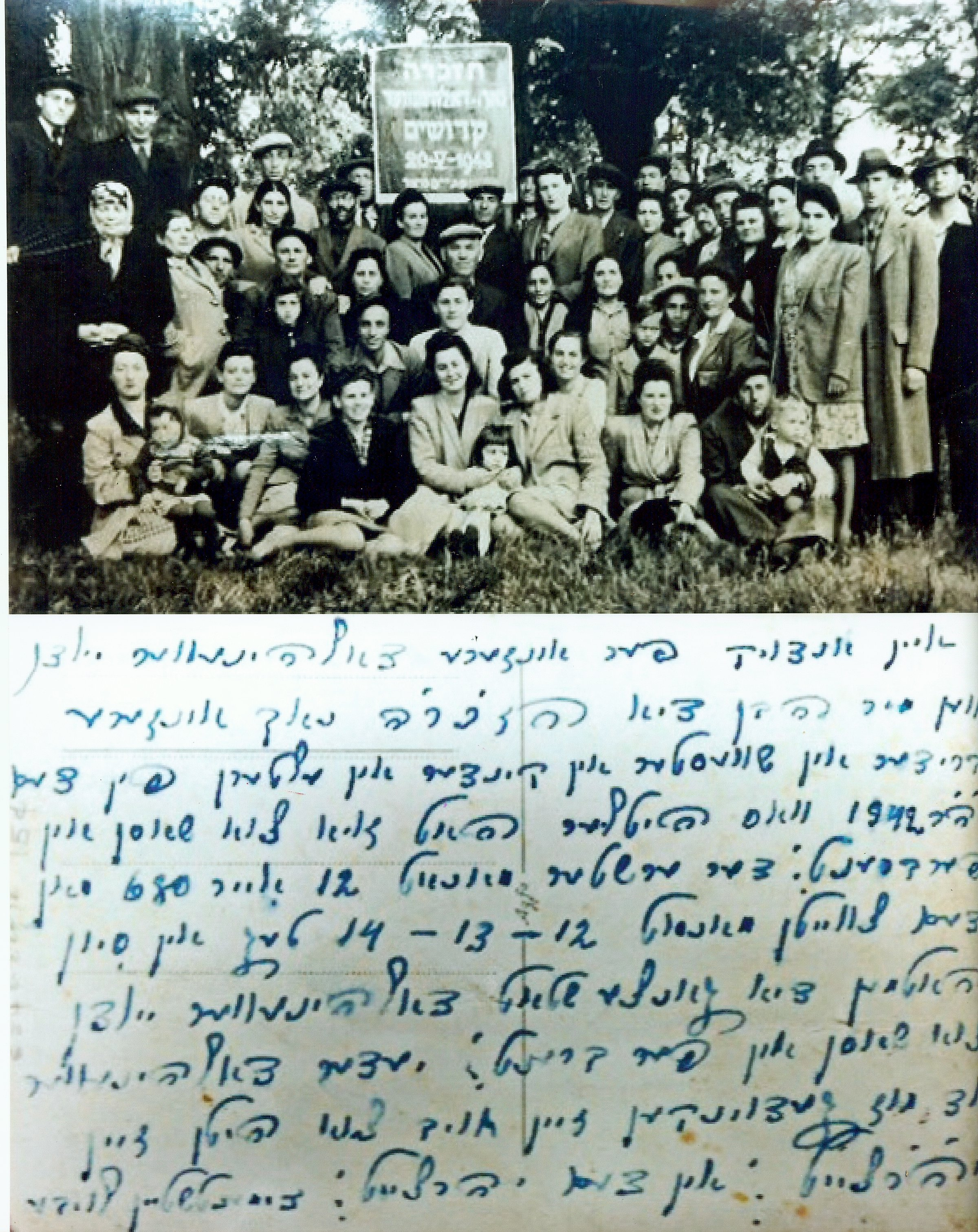 Post Card written by Zelik's father, Leiba, to observe the Yahrzeit of those who were killed.JPG
