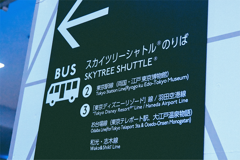 On our way back, we paid for the shuttle back to the Tokyo Disney Resort. The bus ride only took around 30 minutes and it was great to relax after spending all day on our feet.    At the station, we transferred buses to visit Disney's Celebration Hotel.