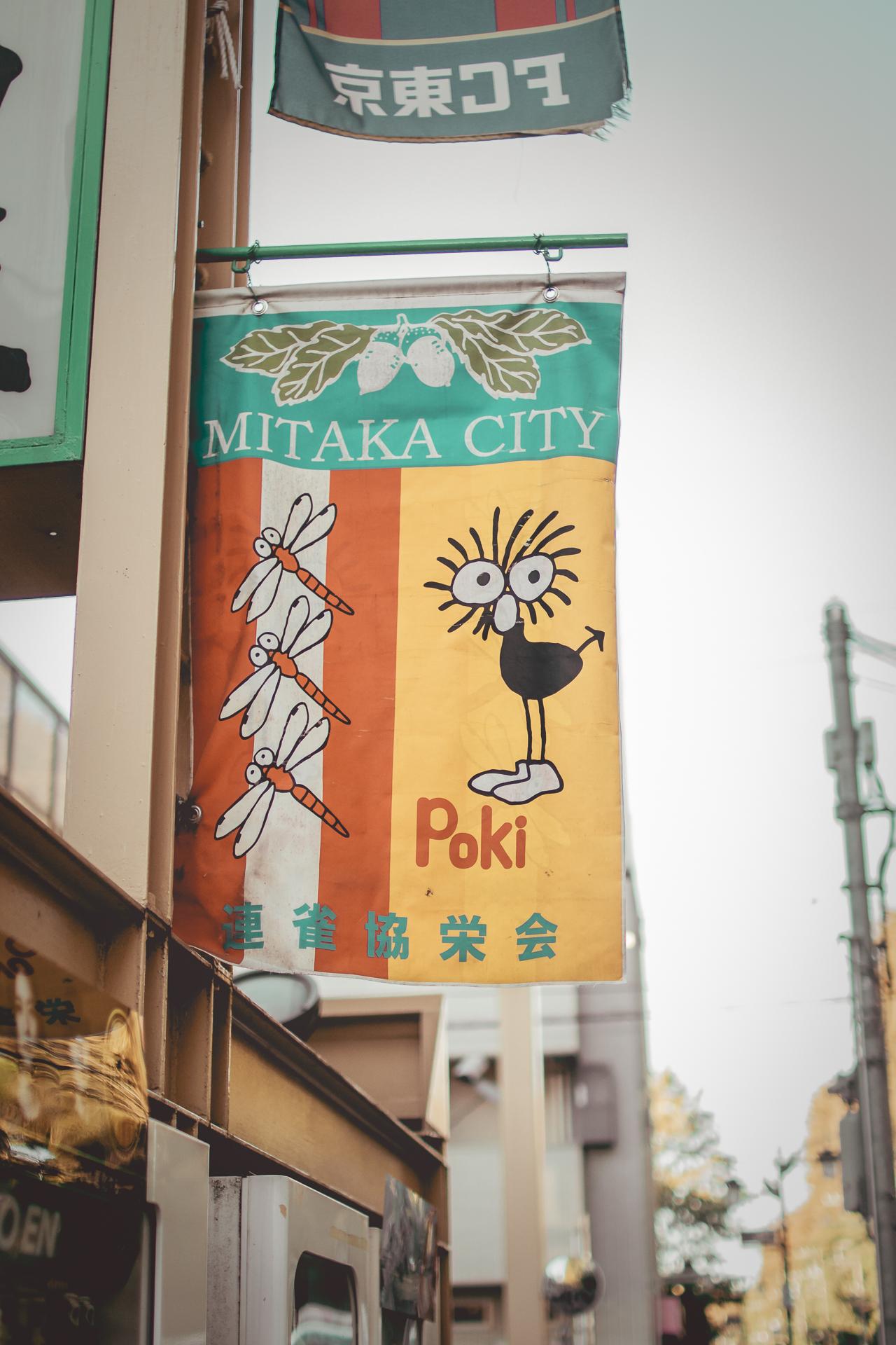Mitaka City's mascot: Poki!