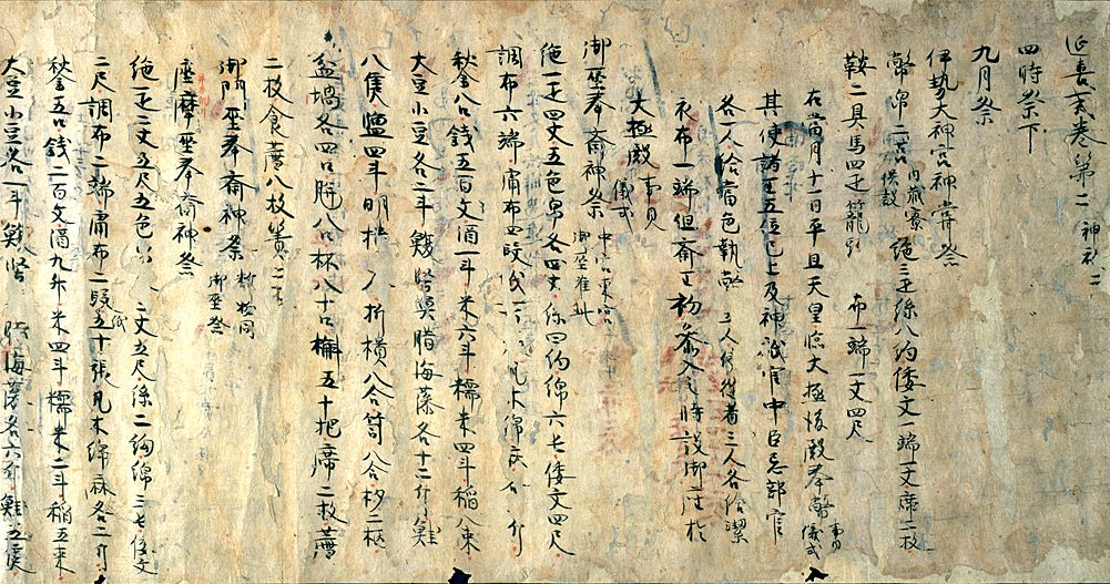A page from the  Engishiki , detailed rules for operation of the ritsuryo government compiled in the early 10th century, from the Tokyo National Museum collections.