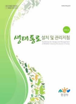 Guidelines_for_Design_and_Management_of_Wildlife_Crossing_Structures_2010.png