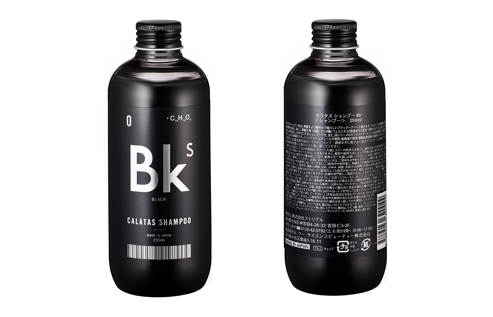 black_shampoo.jpg