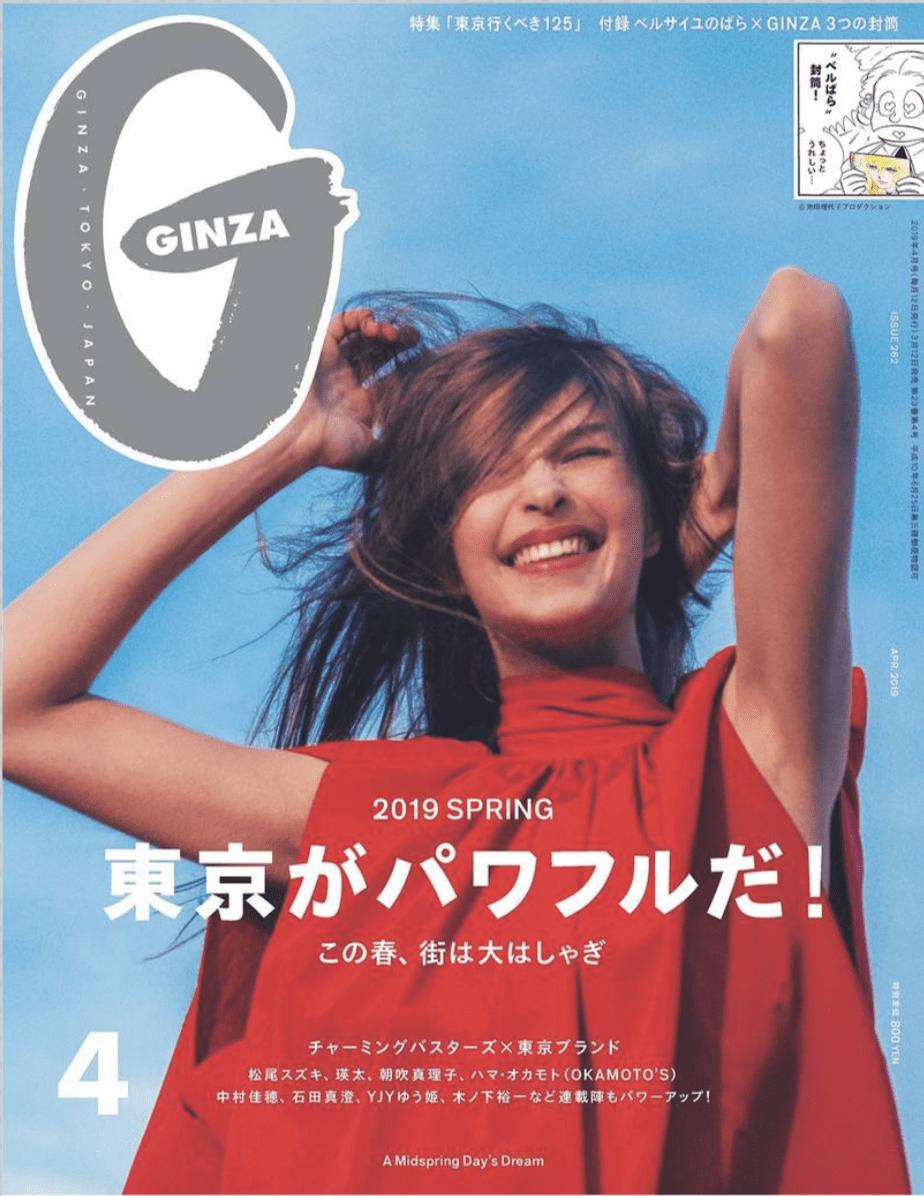 2019年3月12日発売のGINZA4月号にて、 CALATAS NH2+が紹介されました。