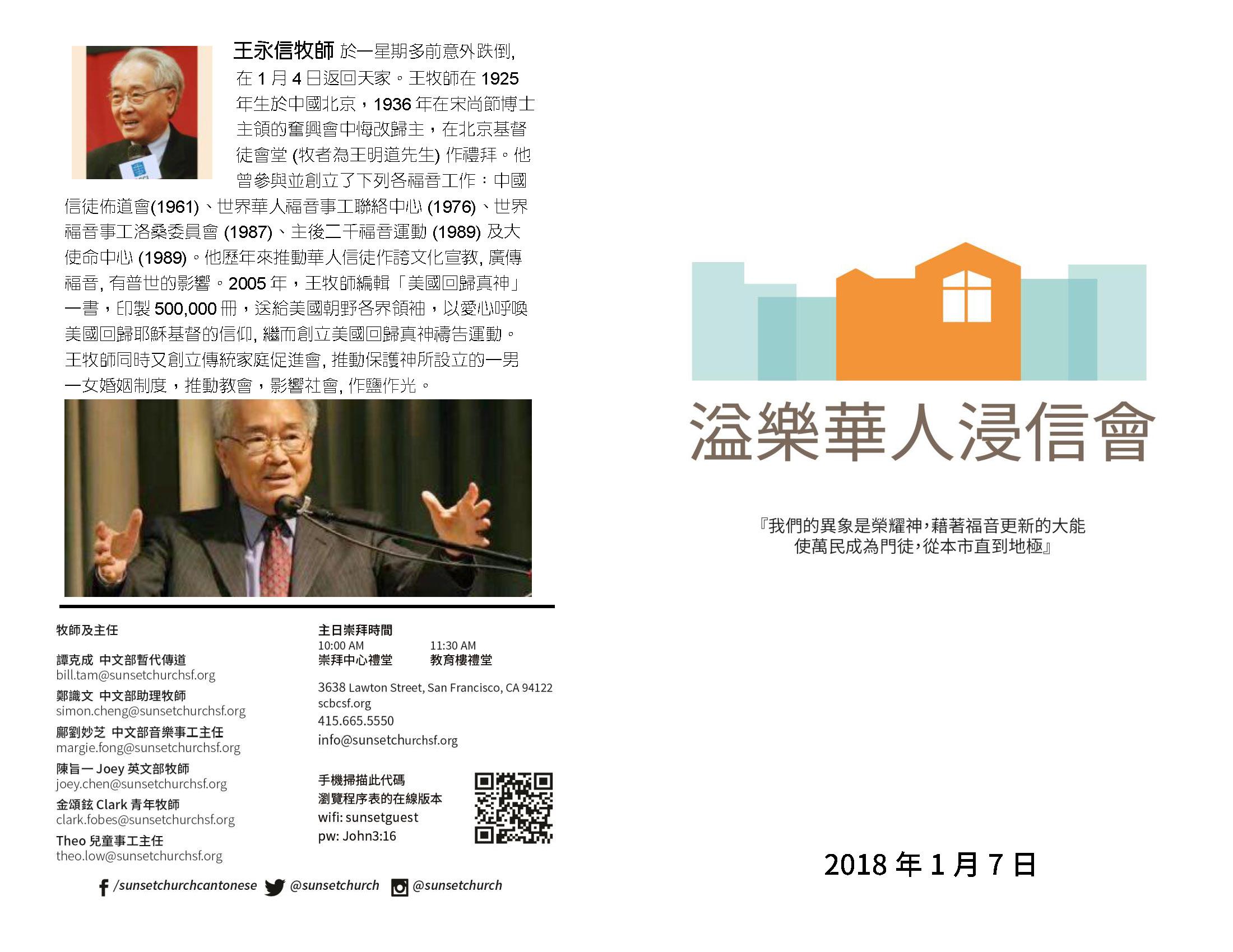 Chinese Bull 2018-01-07_Page_1.jpg