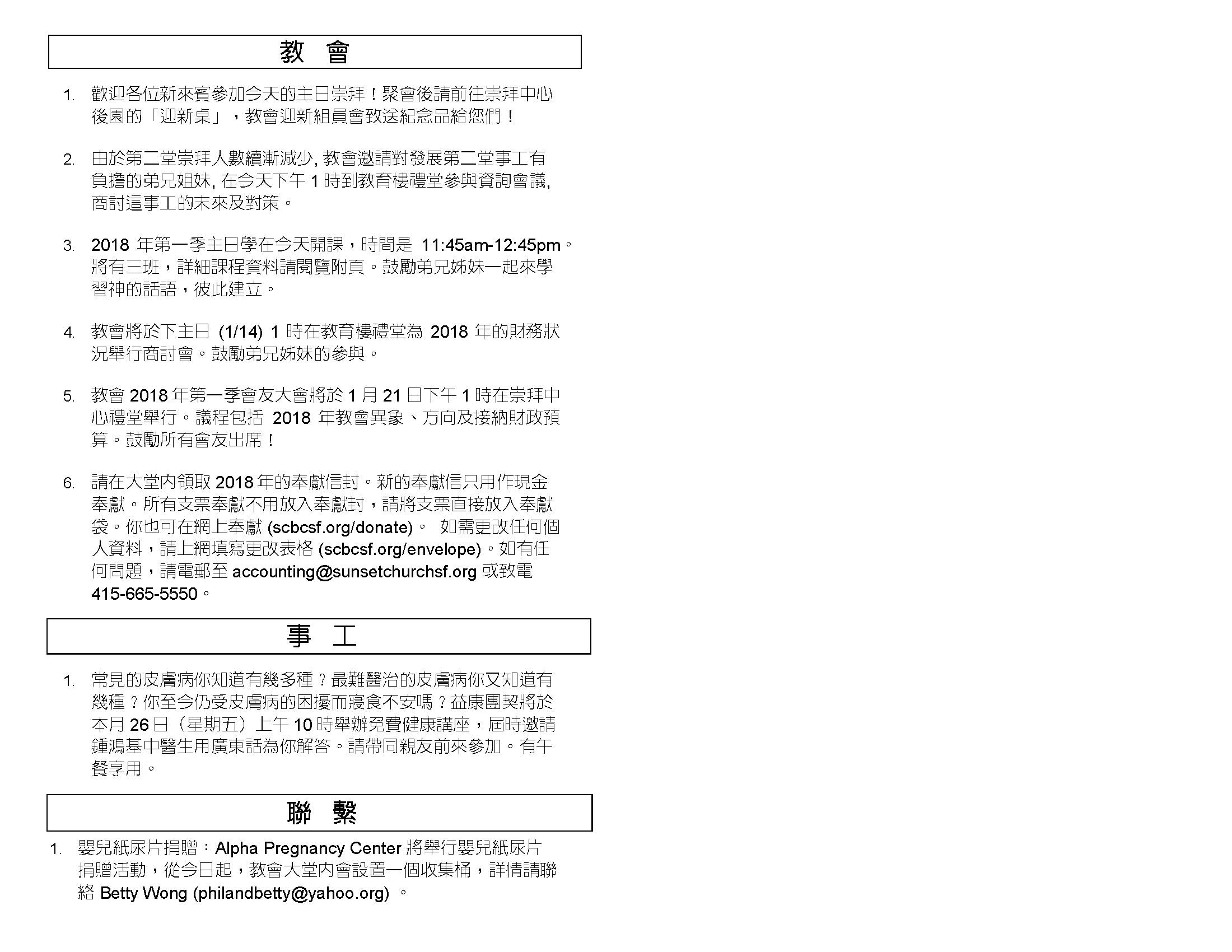 Chinese Bull 2018-01-07 (002)_Page_2.jpg