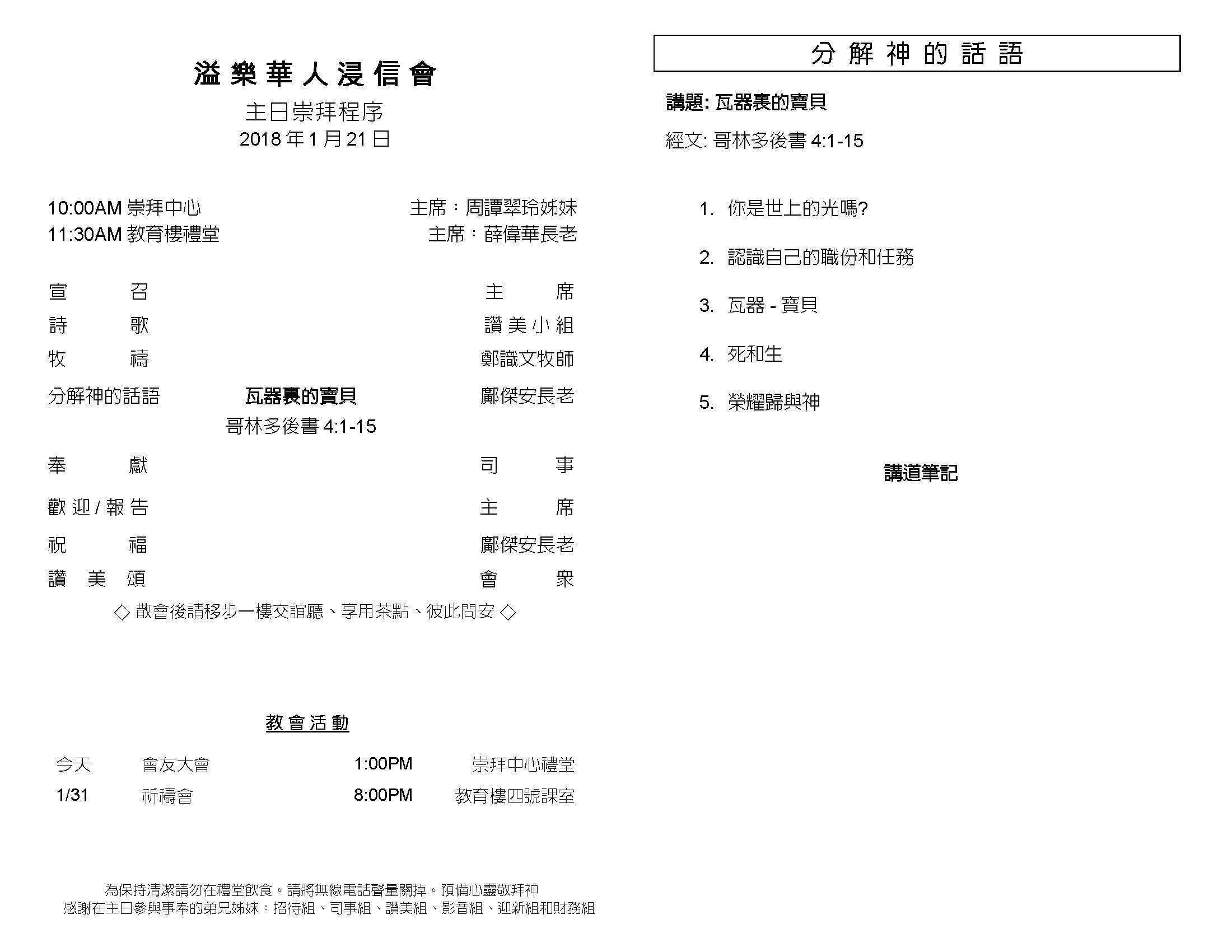 C-2018-01-21_Page_2.jpg