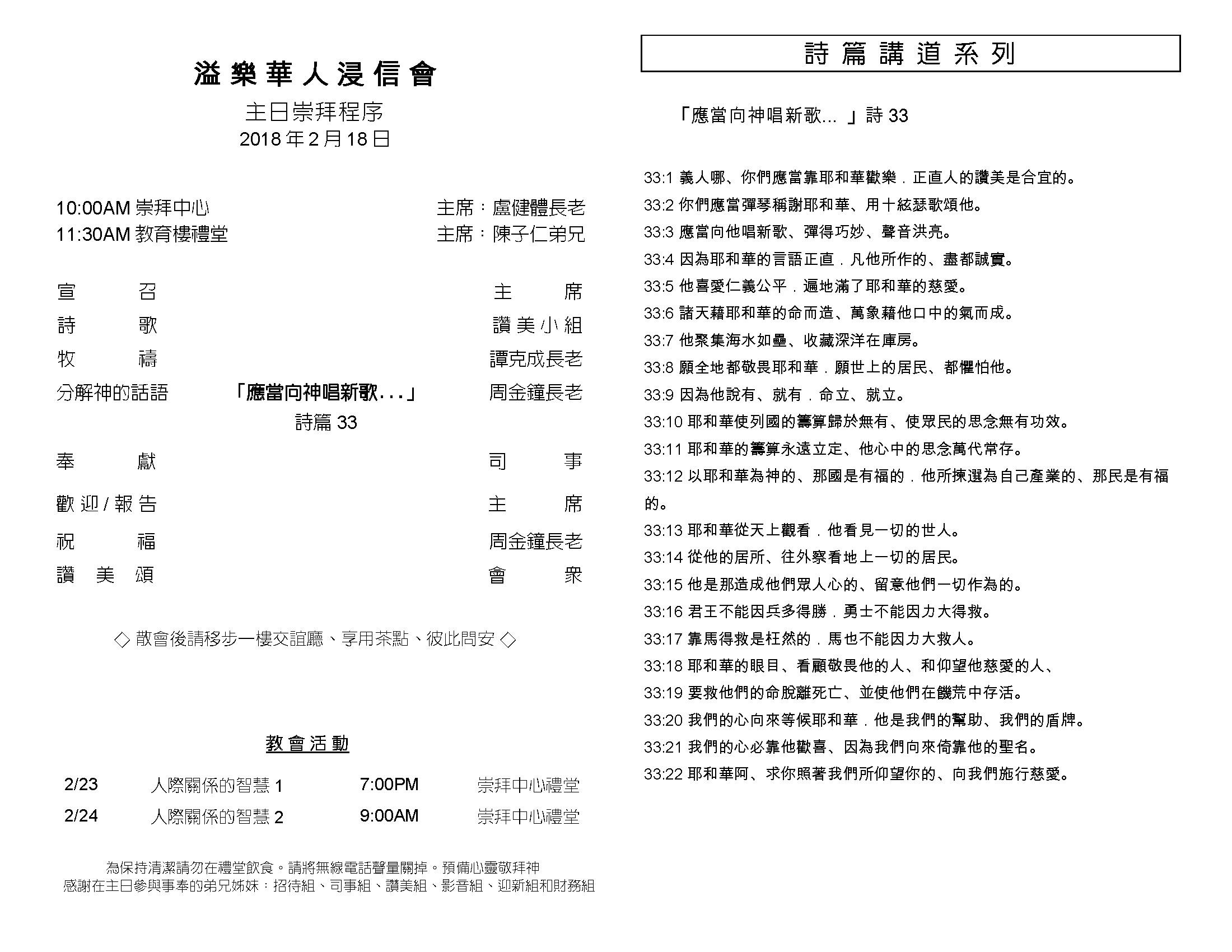 Chinese Bull 2018-02-18_Page_2.jpg