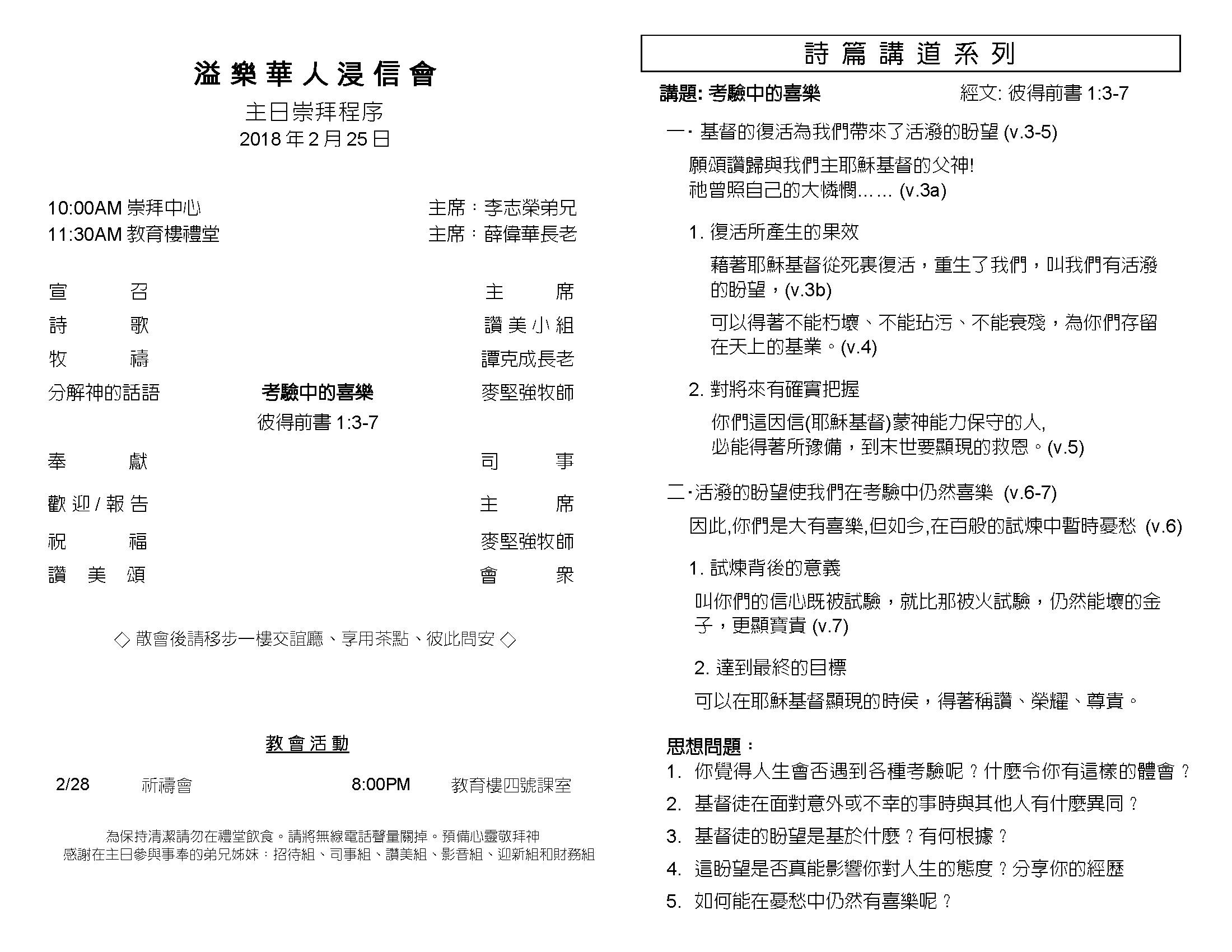Chinese Bull 2018-02-25_Page_2.jpg
