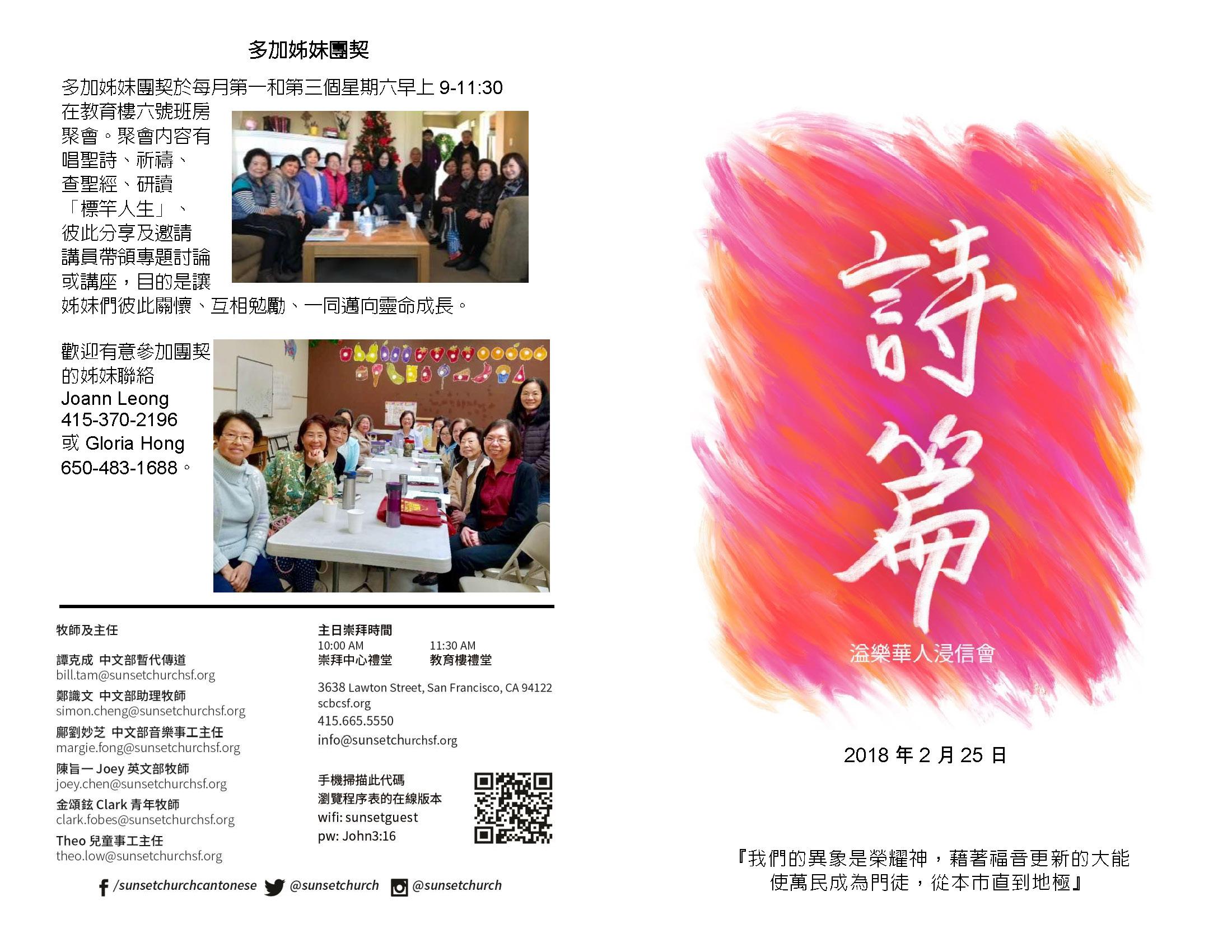 Chinese Bull 2018-02-25_Page_1.jpg