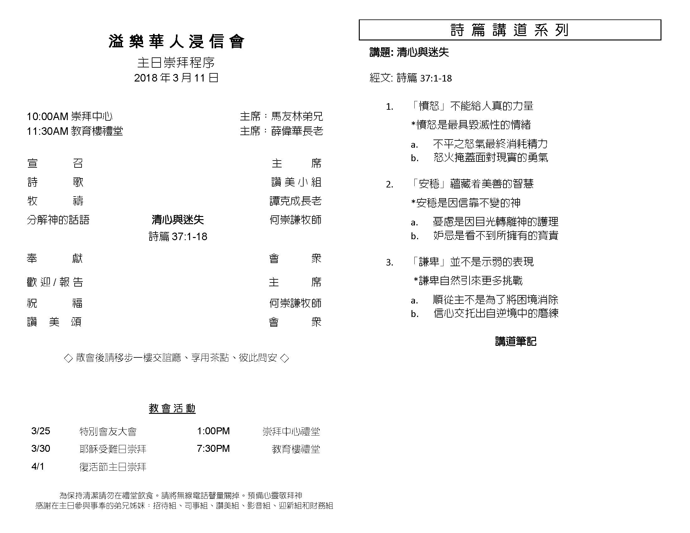 Chinese Bull 2018-03-11_Page_2.jpg