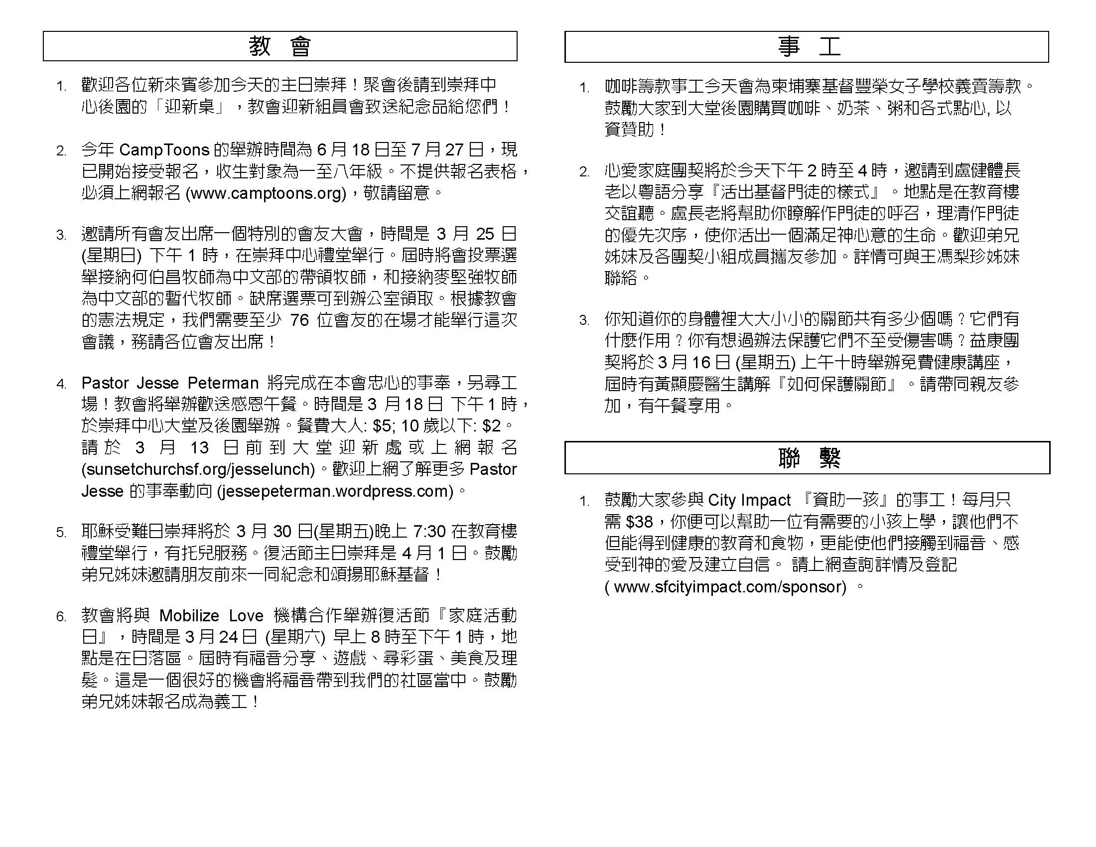 Chinese Bull 2018-03-11_Page_3.jpg