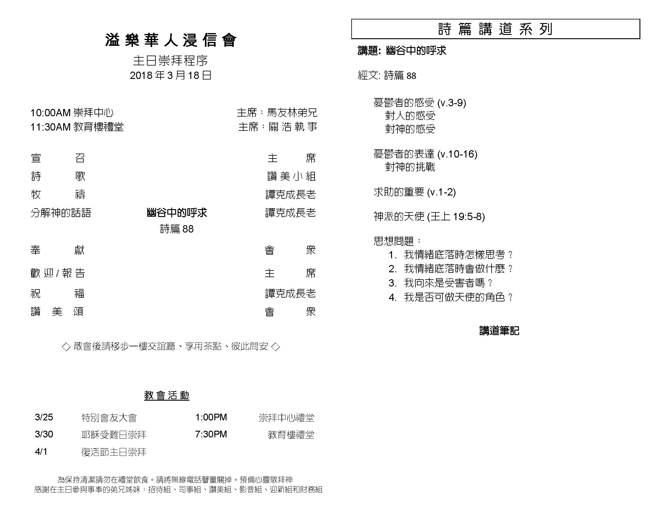 Chinese Bull 2018-03-18_Page_2.jpg