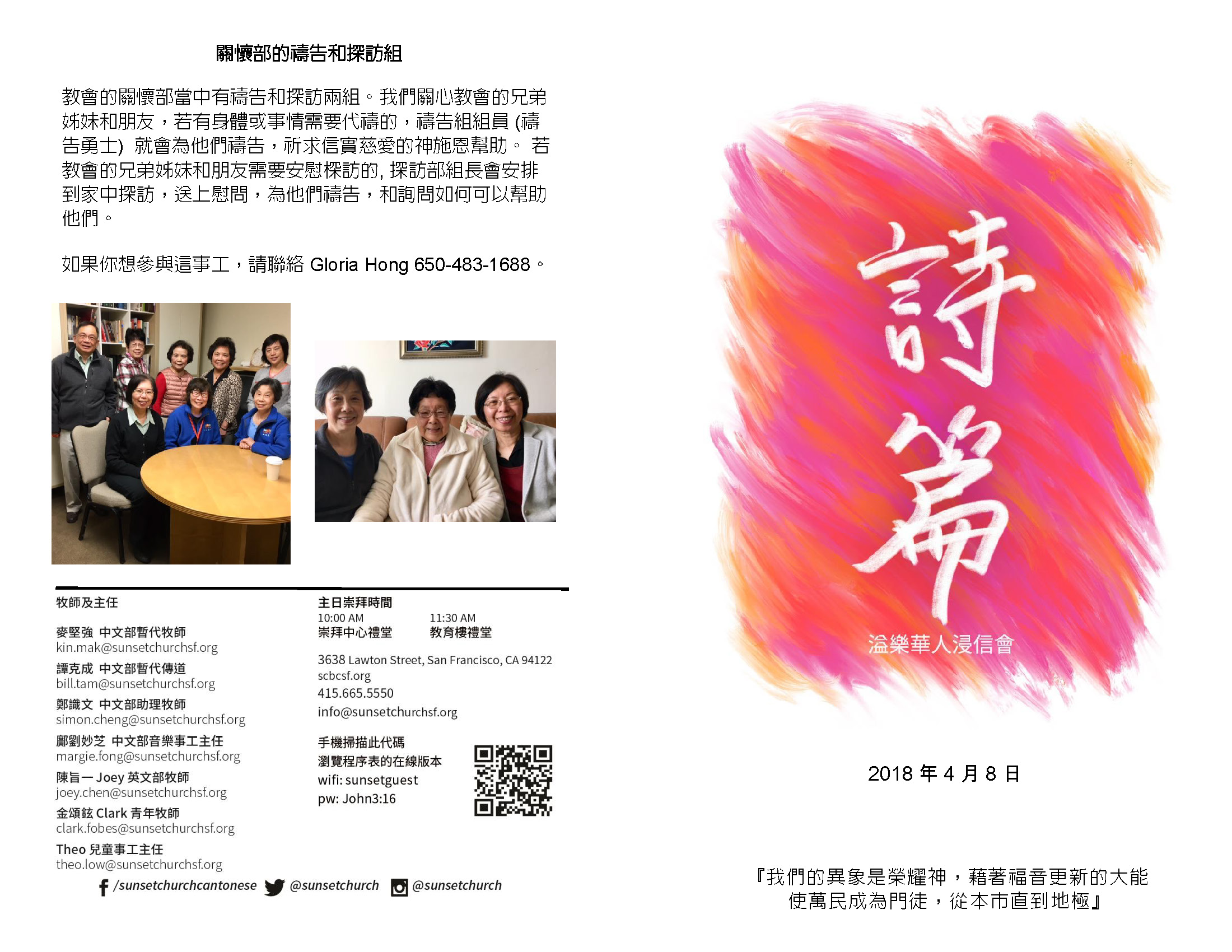 Chinese Bull 2018-04-08_Page_1.jpg