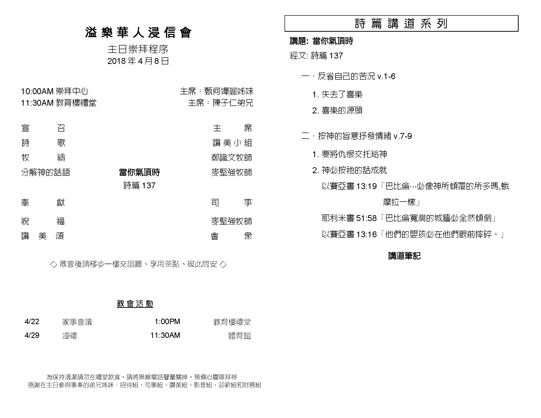 Chinese Bull 2018-04-08_Page_2.jpg